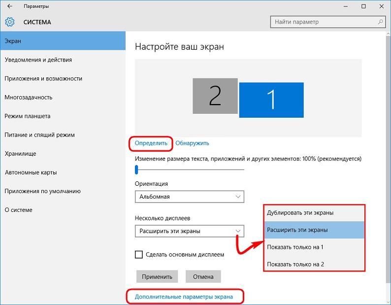Как сделать нормальный экран на windows 10 893
