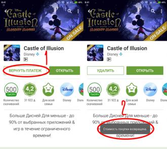 Не платные игры. Как скачать платные игры и приложения бесплатно.